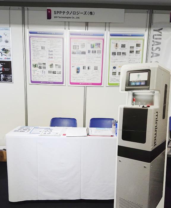 「2019FLEX Japan」(5/22~23、ザ・グランドホールにて開催)に出展しました。