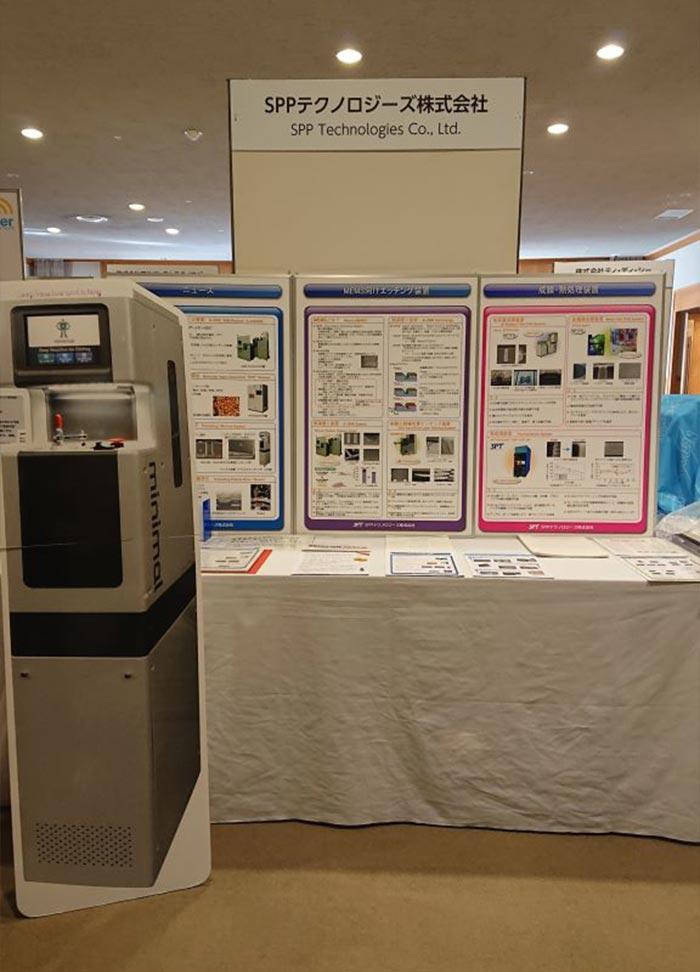 「第 36回「センサ・マイクロマシンと応用システム」シンポジウム」(11/19~21、アクトシティ浜松にて開催)に出展しました。